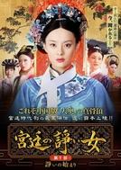 Imperatrizes no Palácio (Zhen Huan Zhuan)