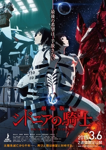 Knights of Sidonia - O Filme - Poster / Capa / Cartaz - Oficial 1