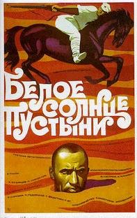 O Sol Branco do Deserto - Poster / Capa / Cartaz - Oficial 1