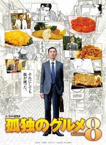 Solitary Gourmet Season 8 - Poster / Capa / Cartaz - Oficial 1