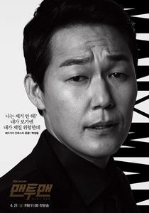 Man to Man - Poster / Capa / Cartaz - Oficial 4