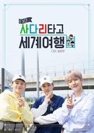 Travel The World on EXO's Ladder - EXO-CBX in Japan (Travel The World on EXO's Ladder - EXO-CBX in Japan)