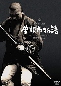O Conto de Zatoichi - Poster / Capa / Cartaz - Oficial 6
