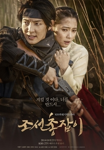 Gunman in Joseon - Poster / Capa / Cartaz - Oficial 2