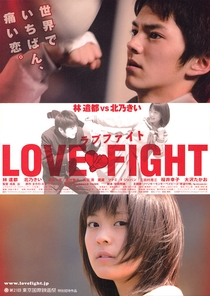 Love Fight - Poster / Capa / Cartaz - Oficial 1