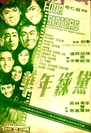 Four Sisters (Dai lu nian hua)