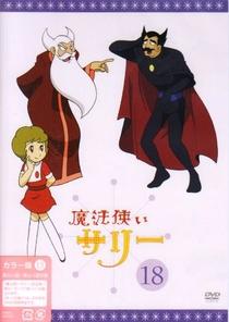 Mahōtsukai Sally - Poster / Capa / Cartaz - Oficial 10