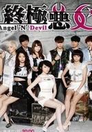 Angel 'N' Devil (終極惡女 / Zhong Ji E Nu)