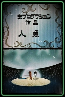 Ningyo - Poster / Capa / Cartaz - Oficial 1
