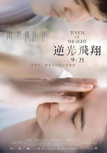 Touch of the Light - Poster / Capa / Cartaz - Oficial 1