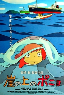 Ponyo: Uma Amizade que Veio do Mar - Poster / Capa / Cartaz - Oficial 33