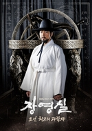 Jang Youngsil: The Greatest Scientist of Joseon (장영실)