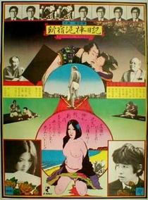 Diário de um Ladrão de Shinjuku - Poster / Capa / Cartaz - Oficial 1