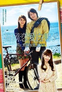 Love Stories From Fukuoka 9 - Poster / Capa / Cartaz - Oficial 1