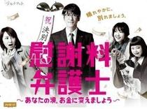 Isharyou Begoshi - Poster / Capa / Cartaz - Oficial 1