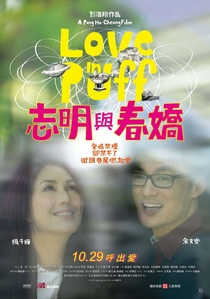 Love in a Puff - Poster / Capa / Cartaz - Oficial 2