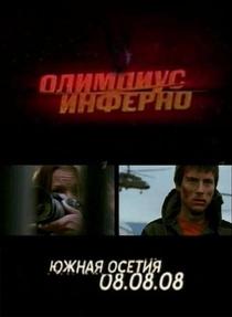 Olympus Inferno - Poster / Capa / Cartaz - Oficial 1