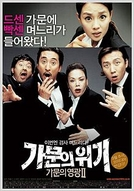 Marrying The Mafia 2-Enemy in Law (가문의 위기)