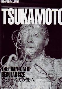 Futsu saizu no kaijin - Poster / Capa / Cartaz - Oficial 1