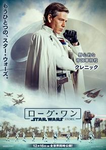 Rogue One: Uma História Star Wars - Poster / Capa / Cartaz - Oficial 46
