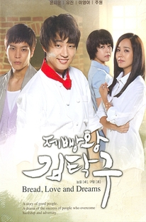 King of Baking, Kim Tak Goo - Poster / Capa / Cartaz - Oficial 4
