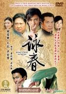 Wing Chun (咏春)