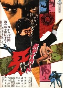 Bodigaado Kiba - Poster / Capa / Cartaz - Oficial 1