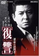 A Vingança: Uma Visita do Destino (Fukushuu Unmei no houmonsha)