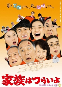 What a Wonderful Family! - Poster / Capa / Cartaz - Oficial 1