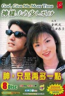 Kamisama Mou Sukoshi Dake - Poster / Capa / Cartaz - Oficial 7