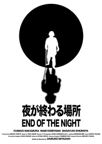 Fim da Noite - Poster / Capa / Cartaz - Oficial 1