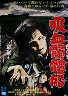 The Living Skeleton (Kyuketsu Dokuro Sen)