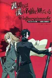 Uragiri wa Boku no Namae wo Shitteiru - Poster / Capa / Cartaz - Oficial 18