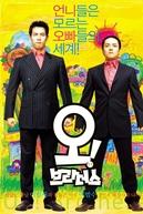 Oh! Brothers (O! Beuradeoseu)