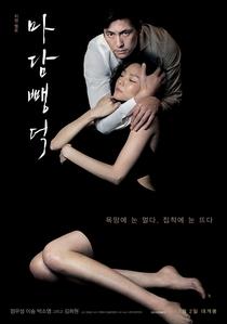 Scarlet Innocence - Poster / Capa / Cartaz - Oficial 1