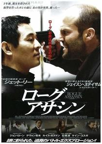 Rogue: O Assassino - Poster / Capa / Cartaz - Oficial 3