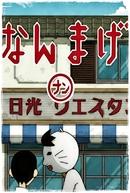 Sayonara Zetsubou Sensei Special Omake (さよなら絶望先生)