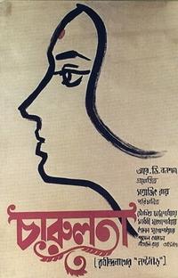 A Esposa Solitária - Poster / Capa / Cartaz - Oficial 1