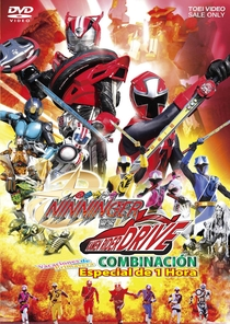 Express Sentai ToQGer VS Kamen Rider Gaim - Poster / Capa / Cartaz - Oficial 5