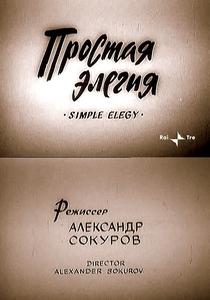 Uma Simples Elegia - Poster / Capa / Cartaz - Oficial 1