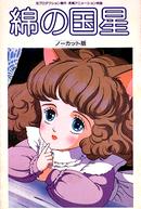 Wata no Kuni Hoshi (綿の国星)