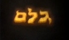 Jiri Barta - Golem