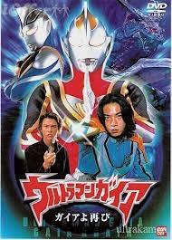 Ultraman Gaia - Poster / Capa / Cartaz - Oficial 1