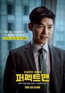 Man of Men - Poster / Capa / Cartaz - Oficial 9
