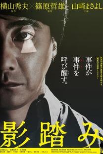 Shadowfall - Poster / Capa / Cartaz - Oficial 2