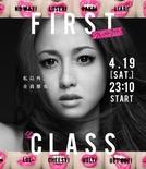 First Class (ファースト クラス)