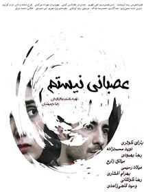Eu não Estou com Raiva! - Poster / Capa / Cartaz - Oficial 1