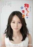 Umechan Sensei ( 梅ちゃん先生)