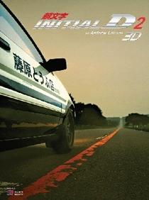 Initial D2 - Poster / Capa / Cartaz - Oficial 2