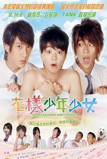 Hanazakarino Kimitachihe - Poster / Capa / Cartaz - Oficial 3
